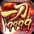 一刀99999级传奇游戏官方最新版