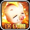 魔域幻兽手游下载安装九游版  1.0.6.32