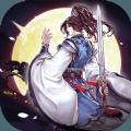 一剑断念御剑降魔手游官方正式版  3.2.0