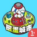 扭蛋城市游戏简体中文汉化版下载安装