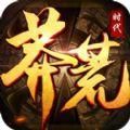 莽荒时代手游官方最新版  1.0