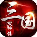 三国灭神传极速版游戏官网正版下载安装
