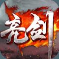 亮剑之李云龙传手游安卓正版  1.9.0