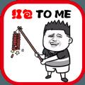 斗图大战之亲戚拜年安卓版游戏