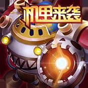 百战斗斗堂-S级宠物   1.0