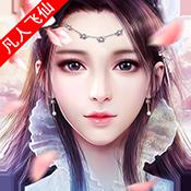 成仙-凡人飞仙  1.0.1.2267