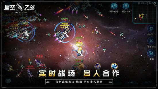 星空之战游戏
