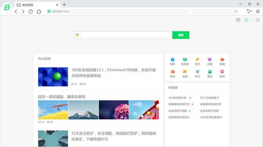 360安全浏览器下载2020