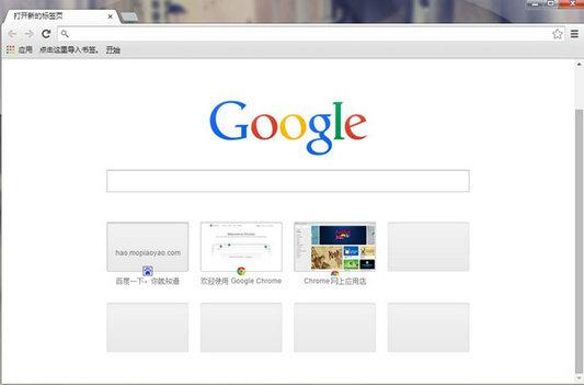 谷歌浏览器下载2020