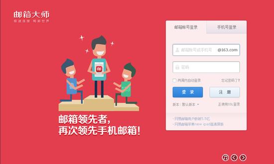 网易邮箱大师菠菜交流社区版