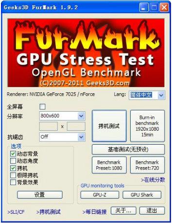 furmark中文版