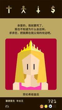 王权汉化版