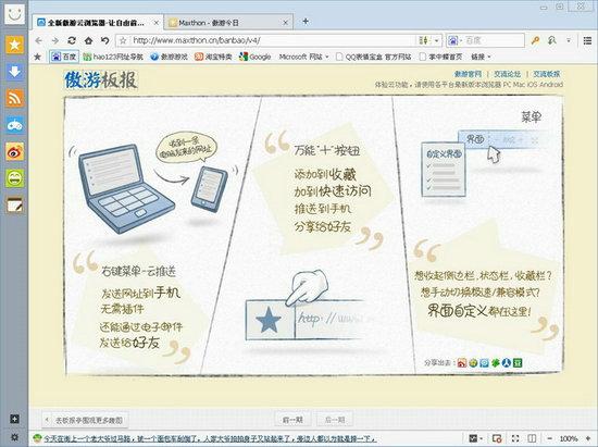 傲游浏览器电脑版