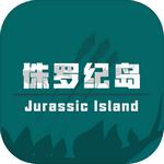 侏罗纪岛测试服