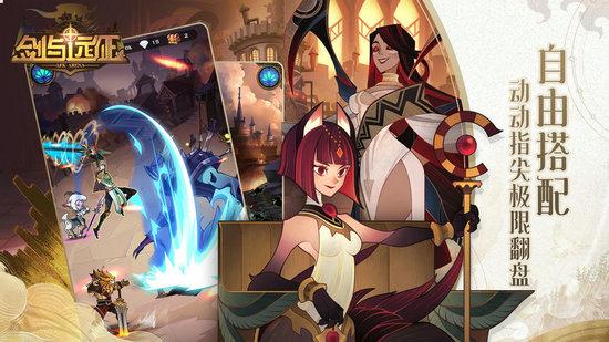 剑与远征游戏