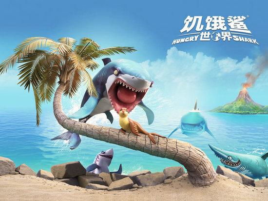 饥饿鲨世界下载
