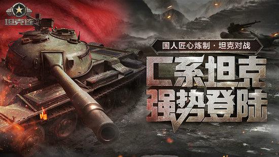 坦克连下载