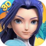 梦幻西游三维版  v1.2