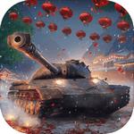 坦克世界闪击战  v6.9