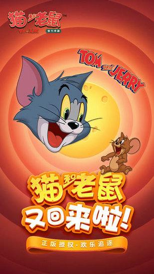 猫和老鼠下载