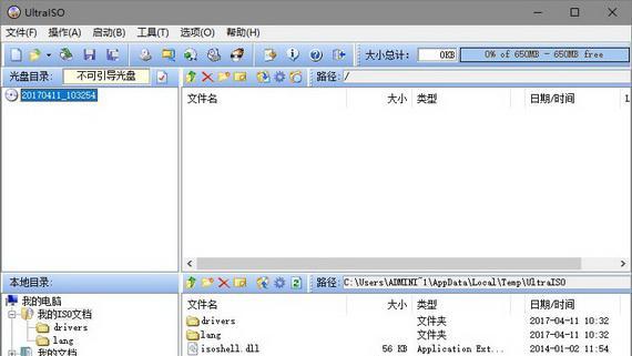 UltraISO软碟通免费版