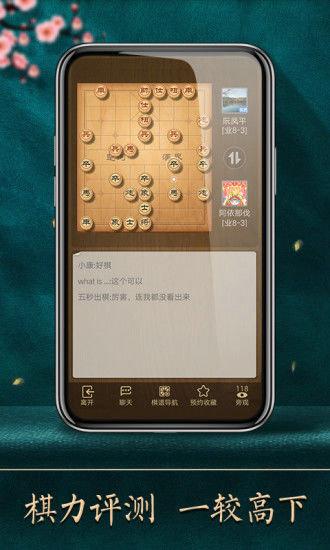 天天象棋手机版