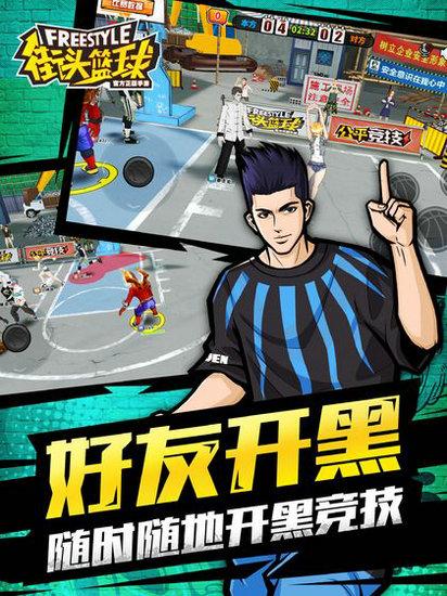 街头篮球下载