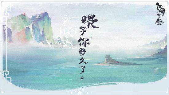江湖悠悠下载