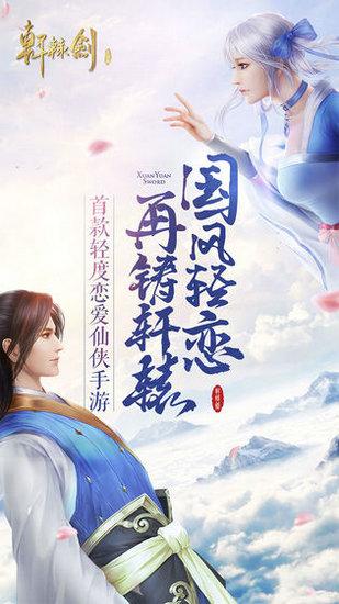 轩辕剑online下载