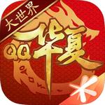 qq华夏手游  v3.3.2