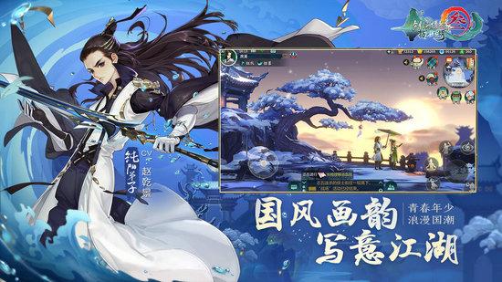 剑网3指尖江湖下载