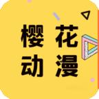 樱花动漫app安卓下载最新版