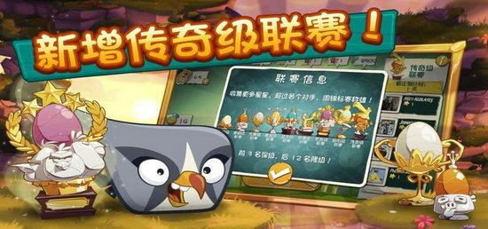 愤怒的小鸟2游戏