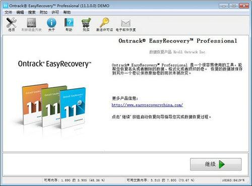 easyrecovery免费版