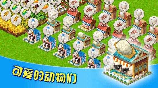 模拟农场游戏