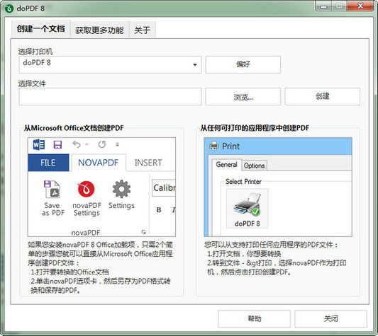 dopdf中文版