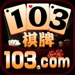 103棋牌com送103