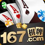 167棋牌app下载送27