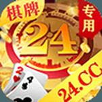 24棋牌vip贵宾版  v2.3 真金福利版