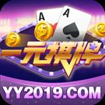 一元棋牌app官网提现版  v7.0
