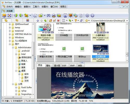 xnview中文版