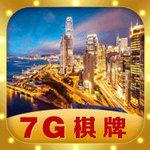 7G棋牌游戏app