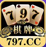 797棋牌app注册送797