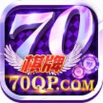 70棋牌官方app