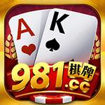 981棋牌app官网现金版