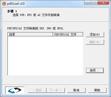 pdf2cad汉化版