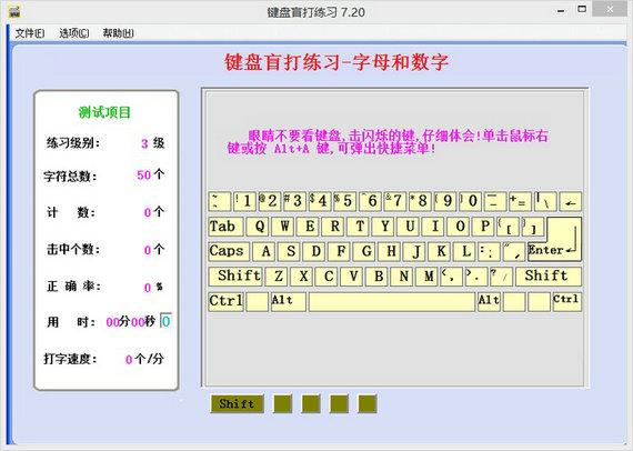 键盘练习软件