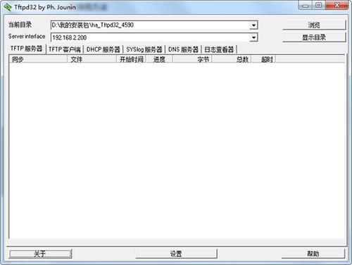 tftpd32汉化版