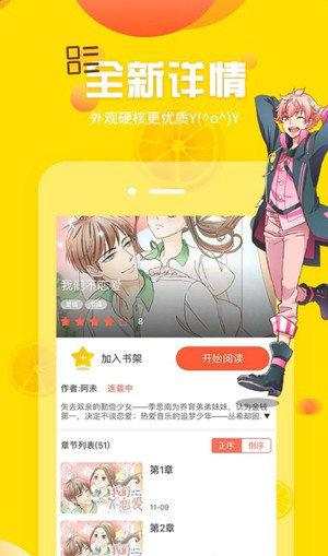 土豪漫画下载app