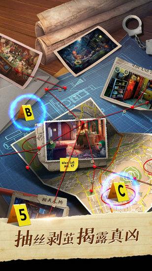 迷城探案录1谁是凶手游戏